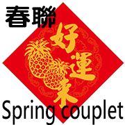 Spring couplet