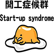 Start up syndrome
